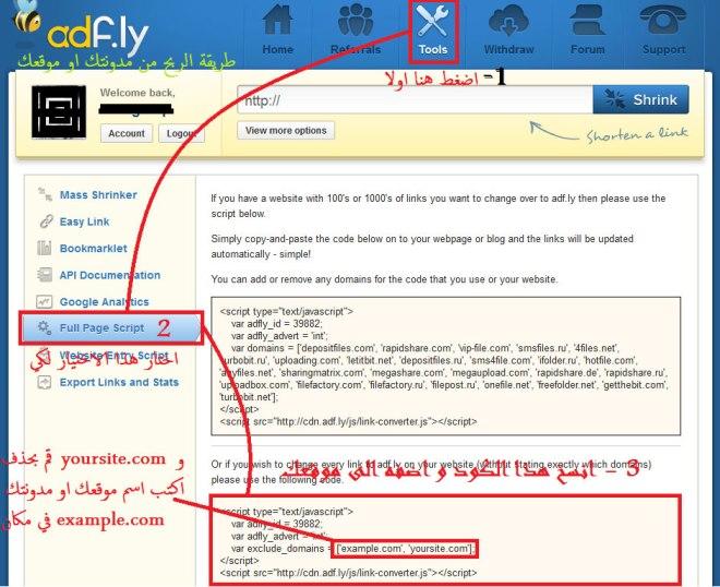 اضافة ادفلاى adfly الى موقعك او منتداك او مدونتك